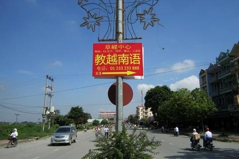 Biển chỉ dẫn hoàn toàn bằng tiếng Trung Quốc trên con phố Nguyễn Văn Cừ thuộc phường Đồng Kỵ (TX Từ Sơn, Bắc Ninh).