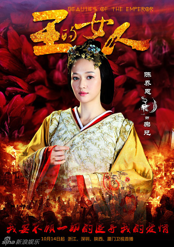 """Phim của Trần Kiều Ân bị cho là """"phá hoại lịch sử"""" 2"""