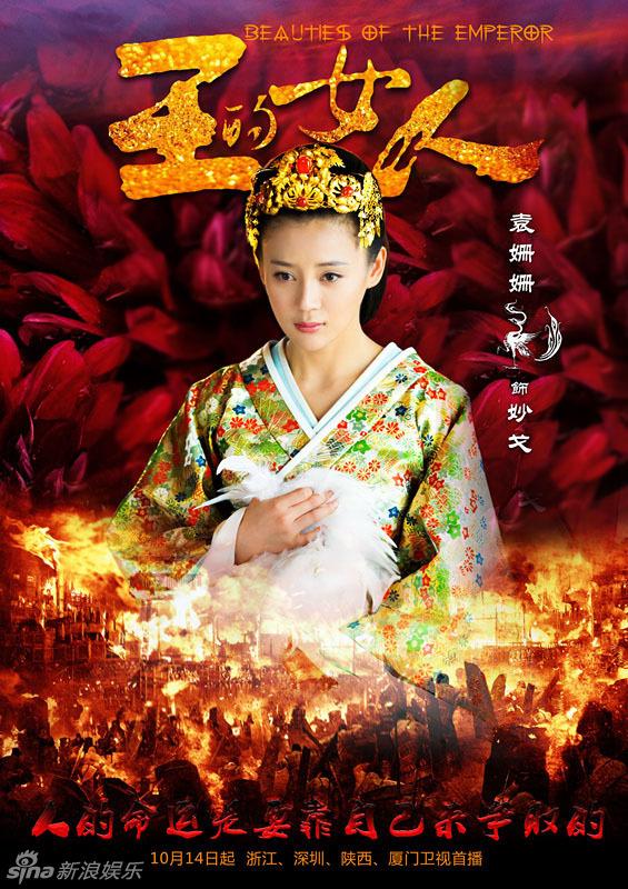 """Phim của Trần Kiều Ân bị cho là """"phá hoại lịch sử"""" 4"""