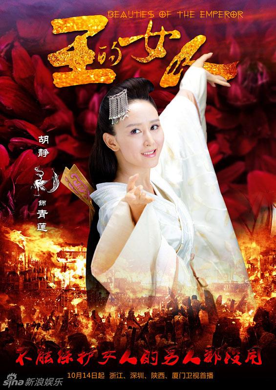 """Phim của Trần Kiều Ân bị cho là """"phá hoại lịch sử"""" 5"""