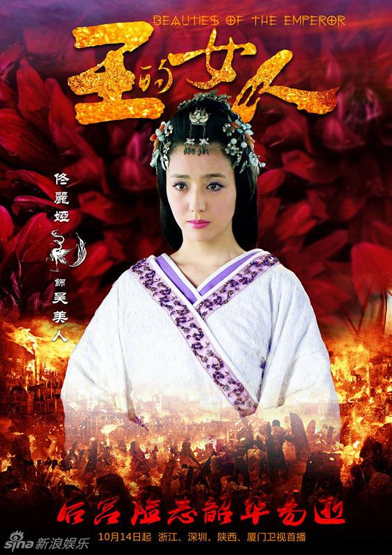 """Phim của Trần Kiều Ân bị cho là """"phá hoại lịch sử"""" 6"""