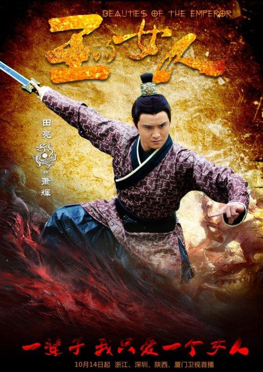 """Phim của Trần Kiều Ân bị cho là """"phá hoại lịch sử"""" 10"""