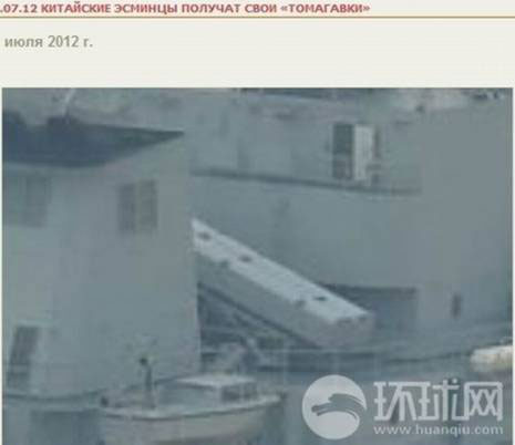 Bức ảnh được cho là ống phóng tên lửa CJ-10 gắn trên khu trục hạm Type 052C