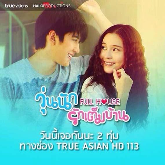 Full house bản Thái đã chính thức lên sóng.