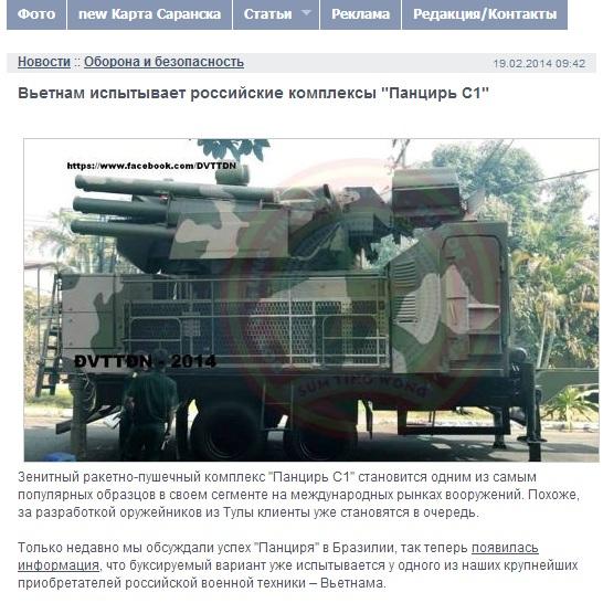 Bức ảnh Pantsir-S1 được đăng tải trên trang mạng vestnik-rm.ru