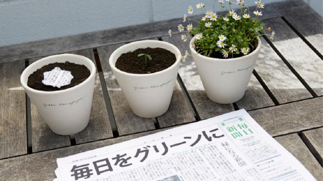 Tờ báo... nở hoa: Phát minh có một không hai chỉ có ở Nhật Bản - Ảnh 3.