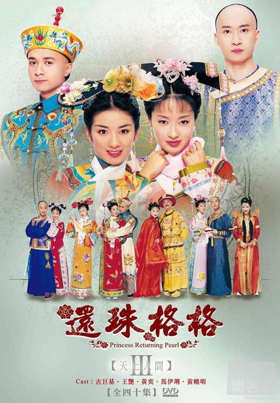 Phận đời trái ngược của dàn diễn viên Hoàn Châu cách cách 3 - Ảnh 1.
