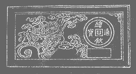 Bí mật về những tờ tiền đầu tiên của Việt Nam cách đây hơn 600 năm (Phần 1) - Ảnh 3.