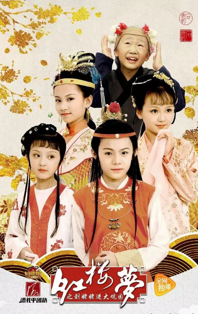 Tranh cãi nảy lửa về nội dung phim Hồng lâu mộng bản nhí - Ảnh 2.