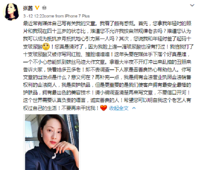 Vợ của Trương Vệ Kiện bị chế nhạo vì tăng cân và xuống sắc - ảnh 2