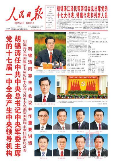 Bức ảnh chứng minh ông Tập Cận Bình được đối xử với vị thế như lãnh tụ TQ Mao Trạch Đông - Ảnh 2.
