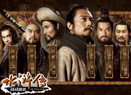 Nếu Tống Giang xưng đế, 108 vị anh hùng Lương Sơn Bạc sẽ có kết cục ra sao? - Ảnh 3.