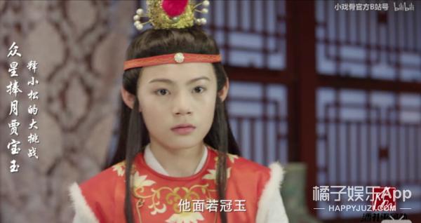 Tranh cãi nảy lửa về nội dung phim Hồng lâu mộng bản nhí - Ảnh 21.