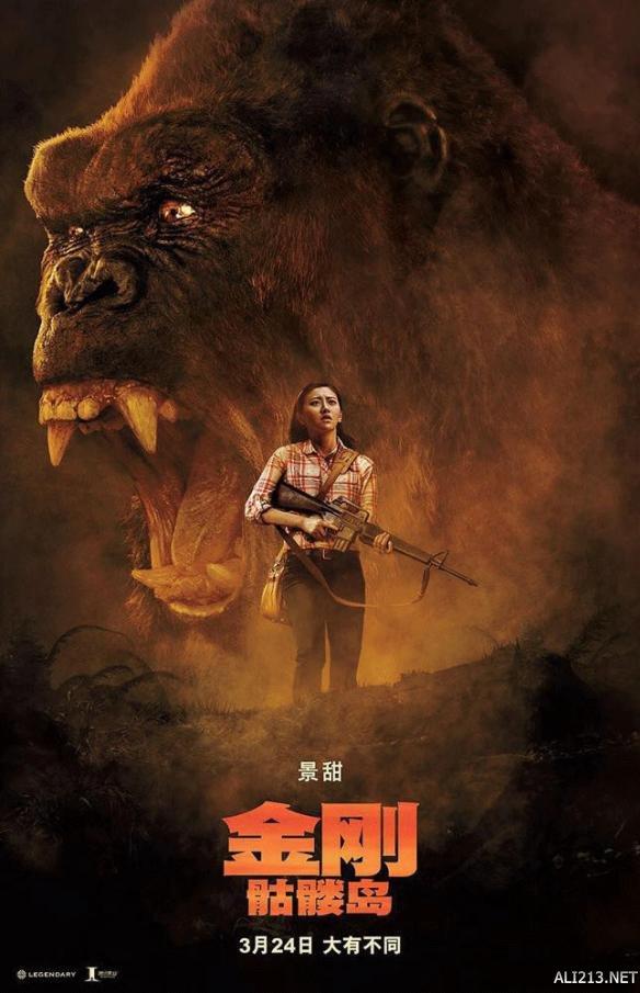 Khán giả Trung chẳng đoái hoài gì đến Cảnh Điềm khi tham gia Kong: Skull Island - Ảnh 9.
