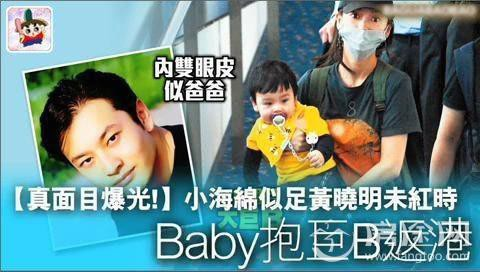 [Nóng] Diện mạo con trai Huỳnh Hiểu Minh - Angelababy lần đầu tiên được hé lộ - Ảnh 3.