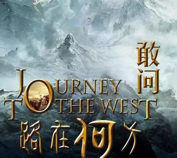 Lục Tiểu Linh Đồng già yếu vẫn đóng Tây Du Ký phiên bản trăm triệu đô - Ảnh 1.