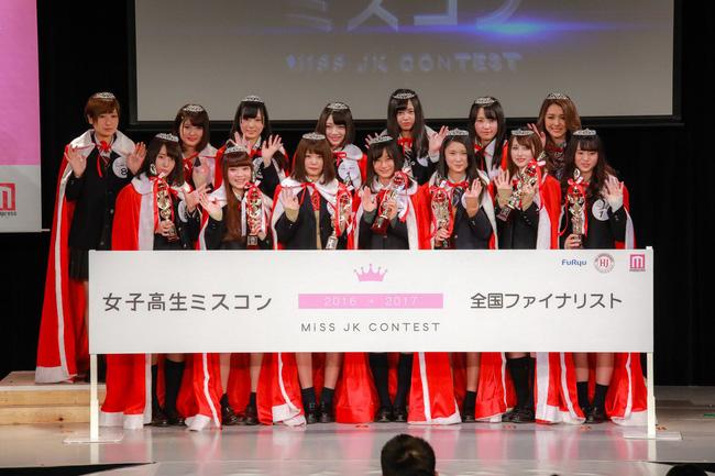 Thí sinh Nữ sinh Trung học đẹp nhất Nhật Bản bị ném đá vì ảnh trên mạng khác xa ảnh ngoài đời - Ảnh 1.
