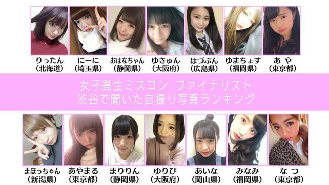 Thí sinh Nữ sinh Trung học đẹp nhất Nhật Bản bị ném đá vì ảnh trên mạng khác xa ảnh ngoài đời - Ảnh 2.
