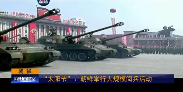 Triều Tiên duyệt binh hoành tráng kỷ niệm ngày sinh lãnh tụ Kim Nhật Thành - ảnh 6