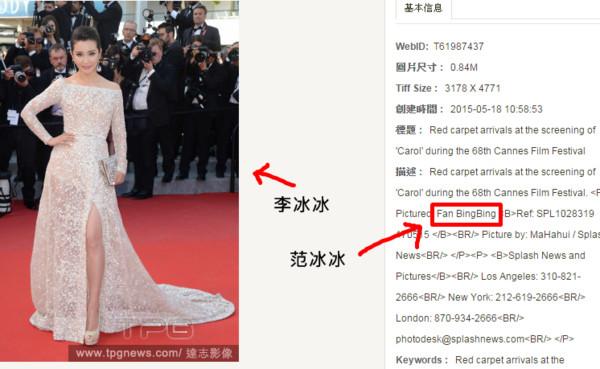 Phạm Băng Băng bị nhầm là sao phim nóng, truyền thông Trung Quốc chê Cannes rẻ tiền - Ảnh 7.