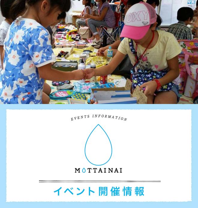 Mottainai – bí quyết để trở nên giàu có của người Nhật, phong cách sống cả thế giới ngưỡng mộ - Ảnh 1.