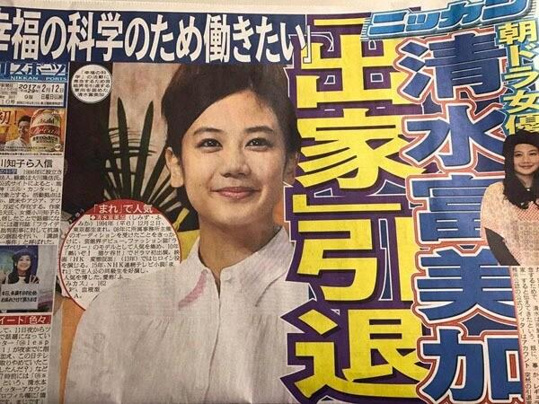 Ngọc nữ Nhật Bản đang nổi như cồn bỗng tuyên bố giải nghệ đi tu - Ảnh 2.