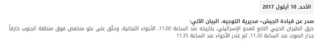 Syria bắn tên lửa, chiến đấu cơ Israel tháo chạy - Ảnh 2.