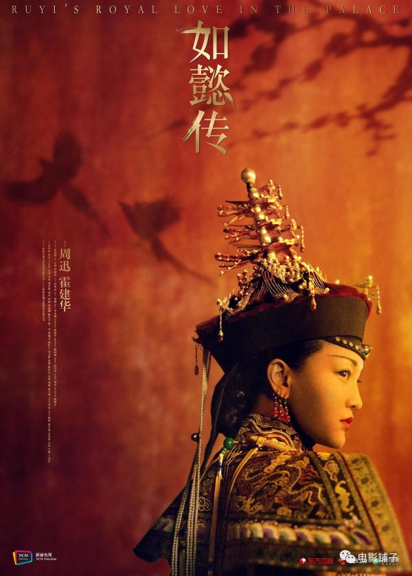 Trailer Hậu cung Như Ý Truyện mở ra màn cung đấu của Hoàng hậu Châu Tấn và các phi tần - ảnh 1