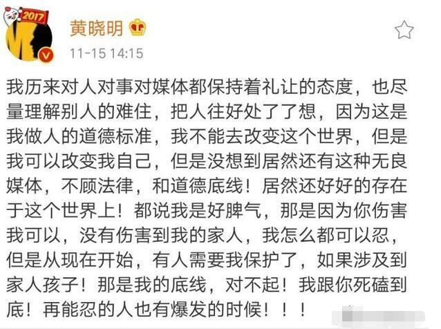 Huỳnh Hiểu Minh nổi giận vì hình ảnh của con trai bị paparazzi phát tán công khai - ảnh 2
