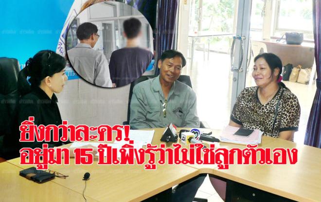 Thái Lan: 15 năm nuôi con với tất cả tình yêu thương, người cha đau đớn phát hiện sự thật bị vợ chôn giấu bấy lâu 3