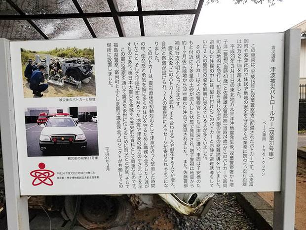 Chiếc xe ô tô bị đâm nát, sở cảnh sát Nhật Bản đem về thờ và câu chuyện khiến nhiều người rơi nước mắt - Ảnh 3.