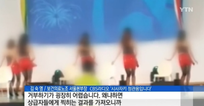 Bệnh viện Hàn Quốc buộc y tá nhảy khiêu dâm sao cho trông thật khêu gợi quyến rũ - Ảnh 3.