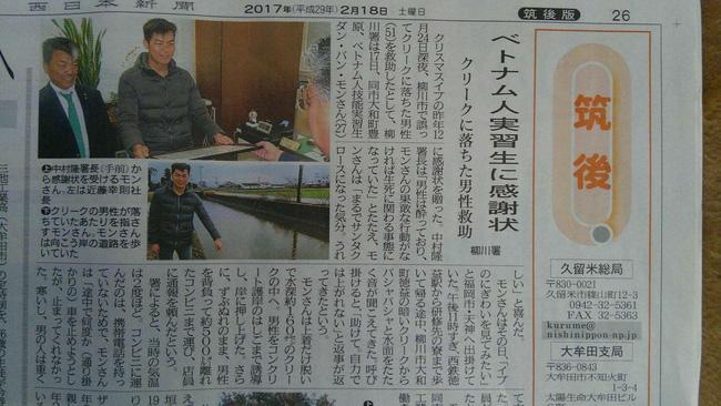 Thực tập sinh Việt cứu người trong đêm 0 độ C được ngưỡng mộ như người hùng tại Nhật Bản - Ảnh 3.