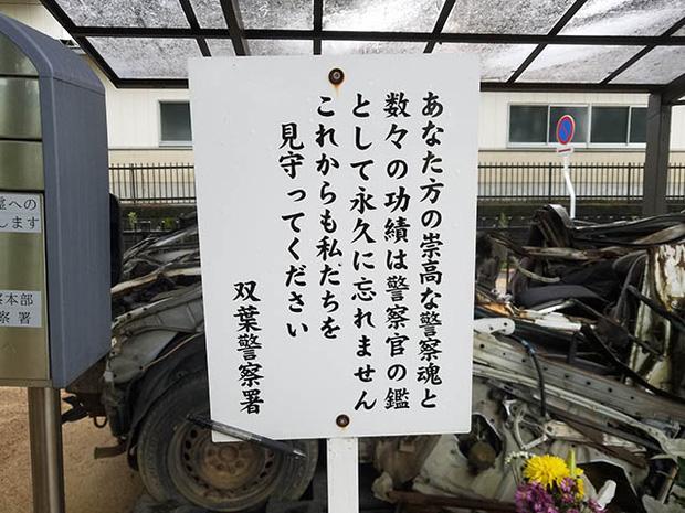 Chiếc xe ô tô bị đâm nát, sở cảnh sát Nhật Bản đem về thờ và câu chuyện khiến nhiều người rơi nước mắt - Ảnh 4.