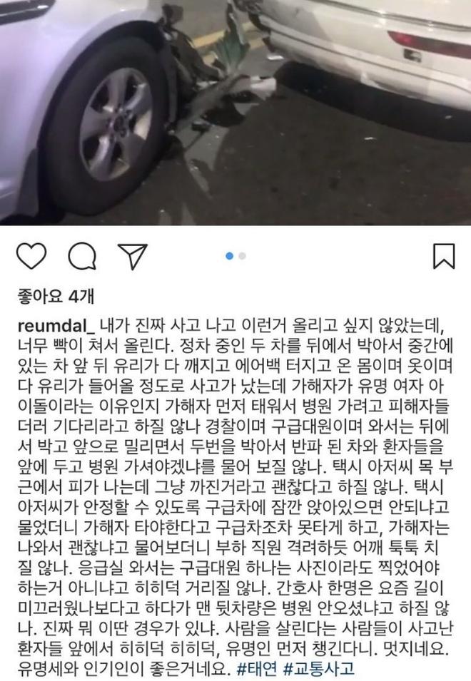 Thực hư việc nạn nhân chảy máu bị mặc kệ, Taeyeon gây tai nạn liên hoàn được ưu tiên cấp cứu trước - Ảnh 4.