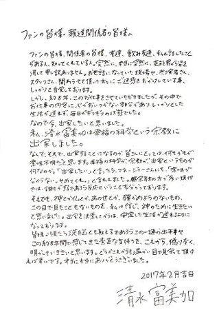 Ngọc nữ Nhật Bản đang nổi như cồn bỗng tuyên bố giải nghệ đi tu - Ảnh 5.