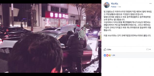 Thực hư việc nạn nhân chảy máu bị mặc kệ, Taeyeon gây tai nạn liên hoàn được ưu tiên cấp cứu trước - Ảnh 5.