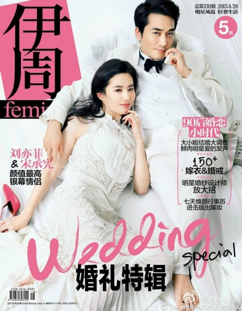 3 năm hò hẹn, chuyện tình Song Seung Hun - Lưu Diệc Phi kết thúc buồn như phim Third Love - Ảnh 4.