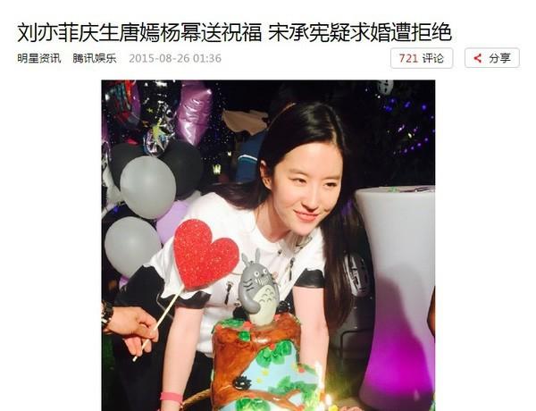 Song Seung Hun - Lưu Diệc Phi: Là tình yêu thật sự hay chiêu trò truyền thông đánh lừa khán giả suốt 2 năm qua? - Ảnh 10.
