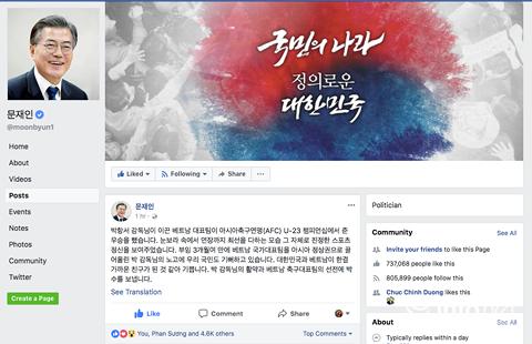 Tổng thống Hàn Quốc, đại sứ Mỹ đồng loạt viết Facebook khen ngợi U23 Việt Nam - Ảnh 1.