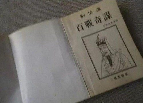 Diệu kế giữ mình, giữ nhà trước khi chết của chiến lược gia Lưu Bá Ôn - Ảnh 1.