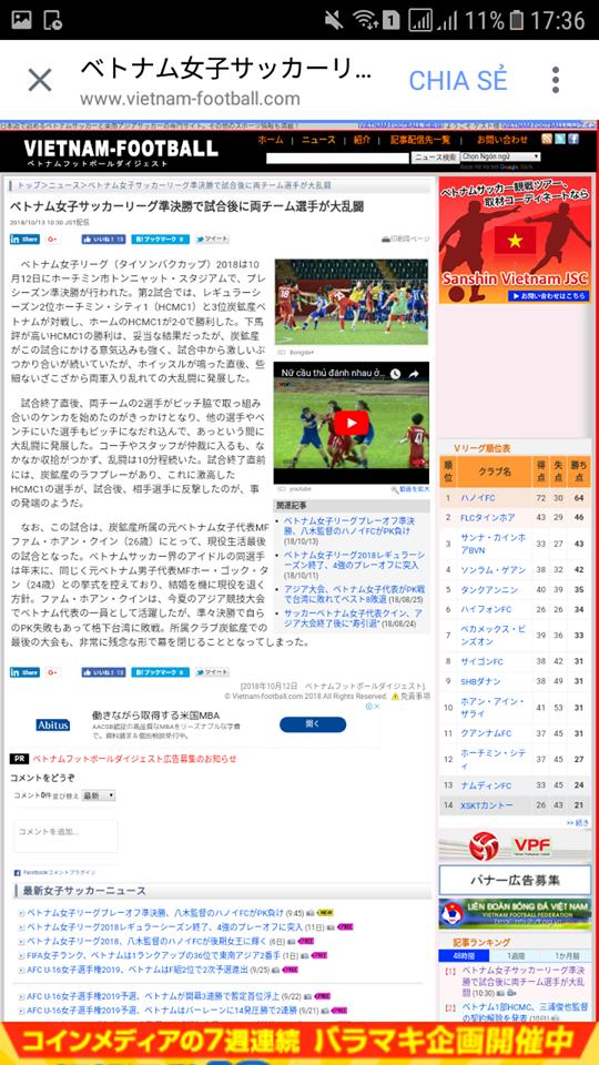 Vụ cầu thủ nữ Việt Nam đánh nhau như phim hành động lên báo Nhật Bản - Ảnh 1.