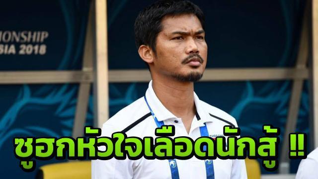 Thoát hiểm ngoạn mục, HLV U19 Thái Lan vỗ ngực nói lớn về tham vọng World Cup - Ảnh 1.