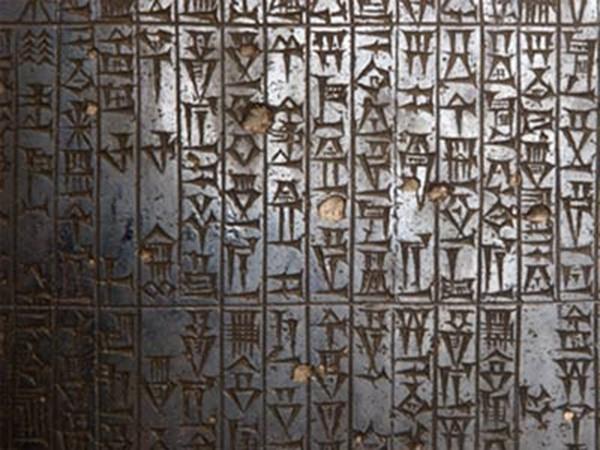 Những điều thú vị từ bộ luật cổ xưa nhất của nhân loại - Ảnh 1.
