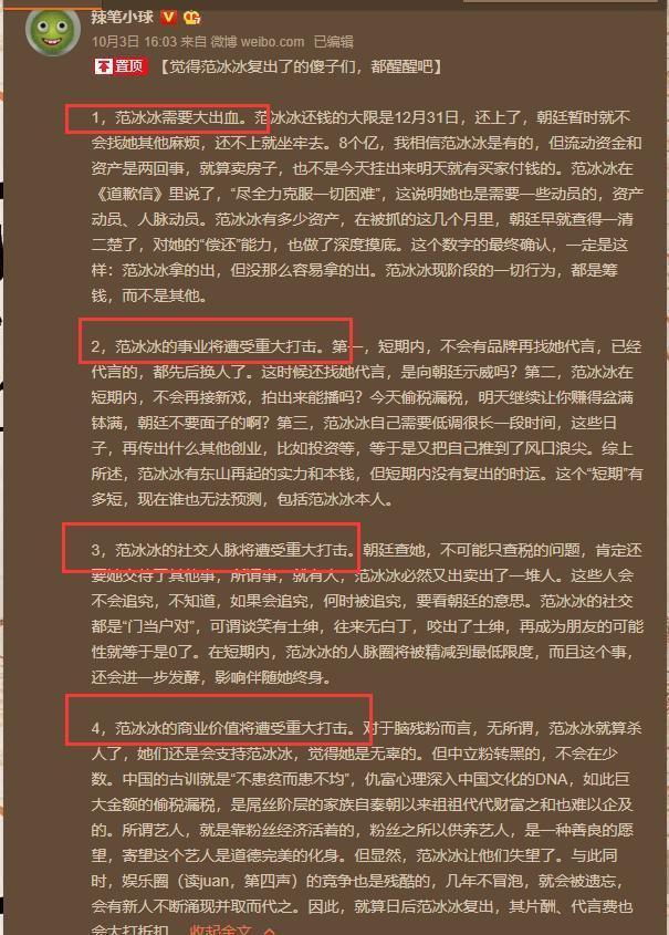 4 lý do khiến Phạm Băng Băng không thể lập tức quay trở lại với màn ảnh - Ảnh 3.