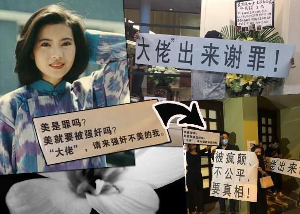 Fan hâm mộ tập trung đòi kẻ cưỡng hiếp Lam Khiết Anh năm xưa cúi đầu nhận tội - ảnh 1