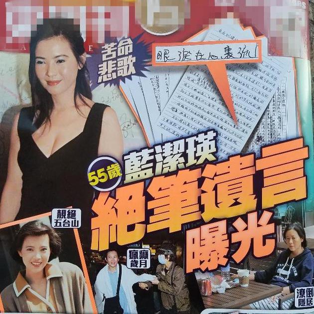 Bản thảo cuốn tự truyện chưa được xuất bản của Lam Khiết Anh: Tuổi thơ dồn nén cảm xúc, oán hận 2 kẻ làm nhục mình - Ảnh 3.