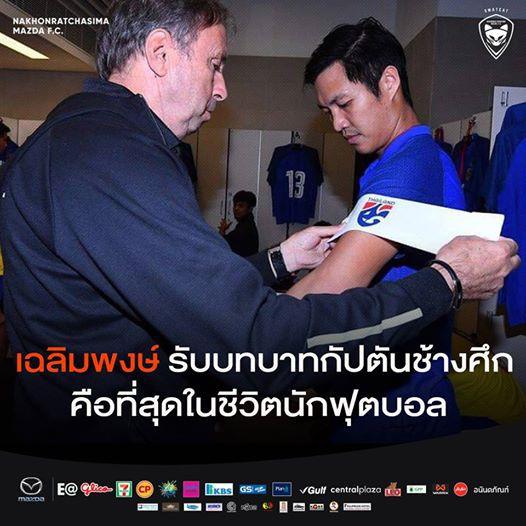 Chung tác phong với thầy Park, HLV Rajevac thiếu sao nhưng thừa chiến ý ở AFF Cup - Ảnh 1.