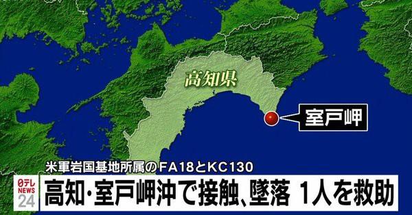 Tiêm kích F/A-18 và KC-130 Mỹ đâm nhau ở Nhật Bản - 5 người trên máy bay tiếp dầu không có ghế thoát hiểm - Ảnh 5.