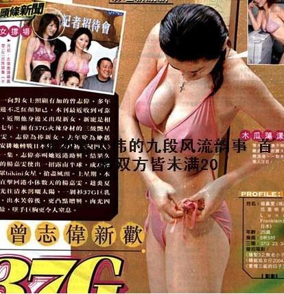 Tình trường phóng túng của ông trùm bị tố cưỡng hiếp ngọc nữ Hong Kong - Ảnh 8.